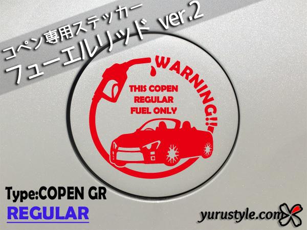 COPEN GR:ユルスタ★コペン用フューエルリッドステッカー/コペンGR Copen LA400K 新型 ダイハツ トヨタ TOYOTA_画像2