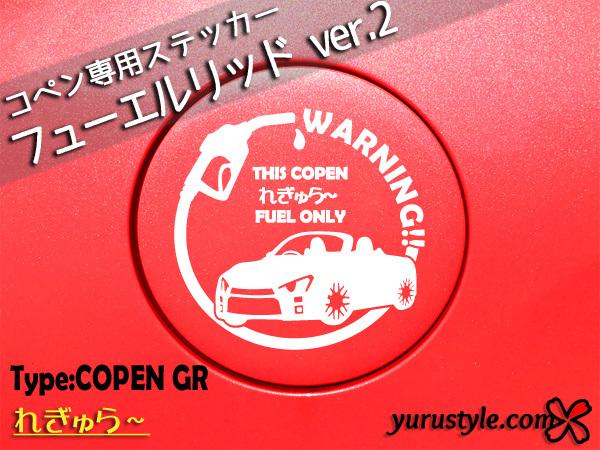 COPEN GR:ユルスタ★コペン用フューエルリッドステッカー/コペンGR Copen LA400K 新型 ダイハツ トヨタ TOYOTA_画像3