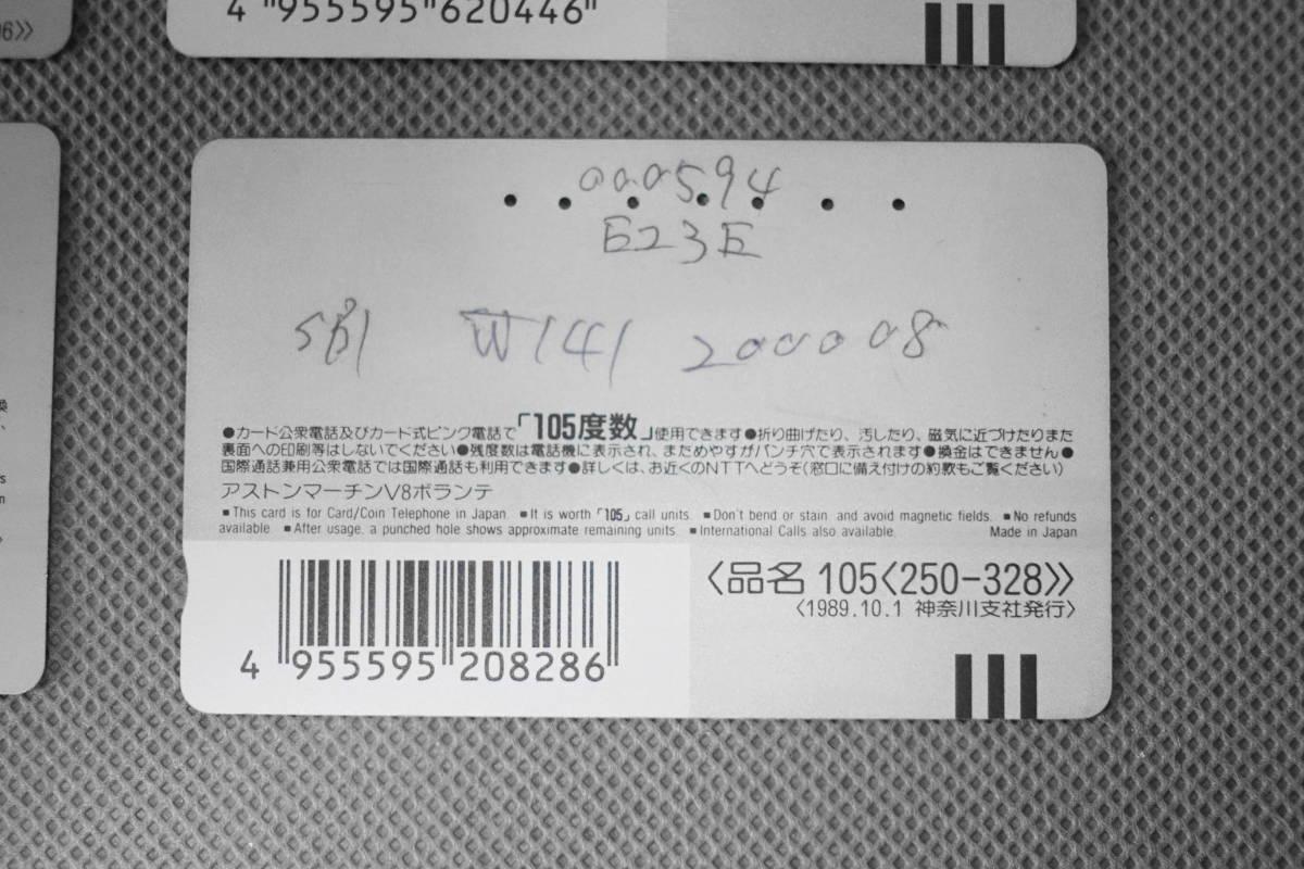 使用済み テレホンカード 8枚まとめて トヨタ2000GT トヨペットクラウン スプリンターなど 自動車 名車 テレカ カード_落書きがあります。