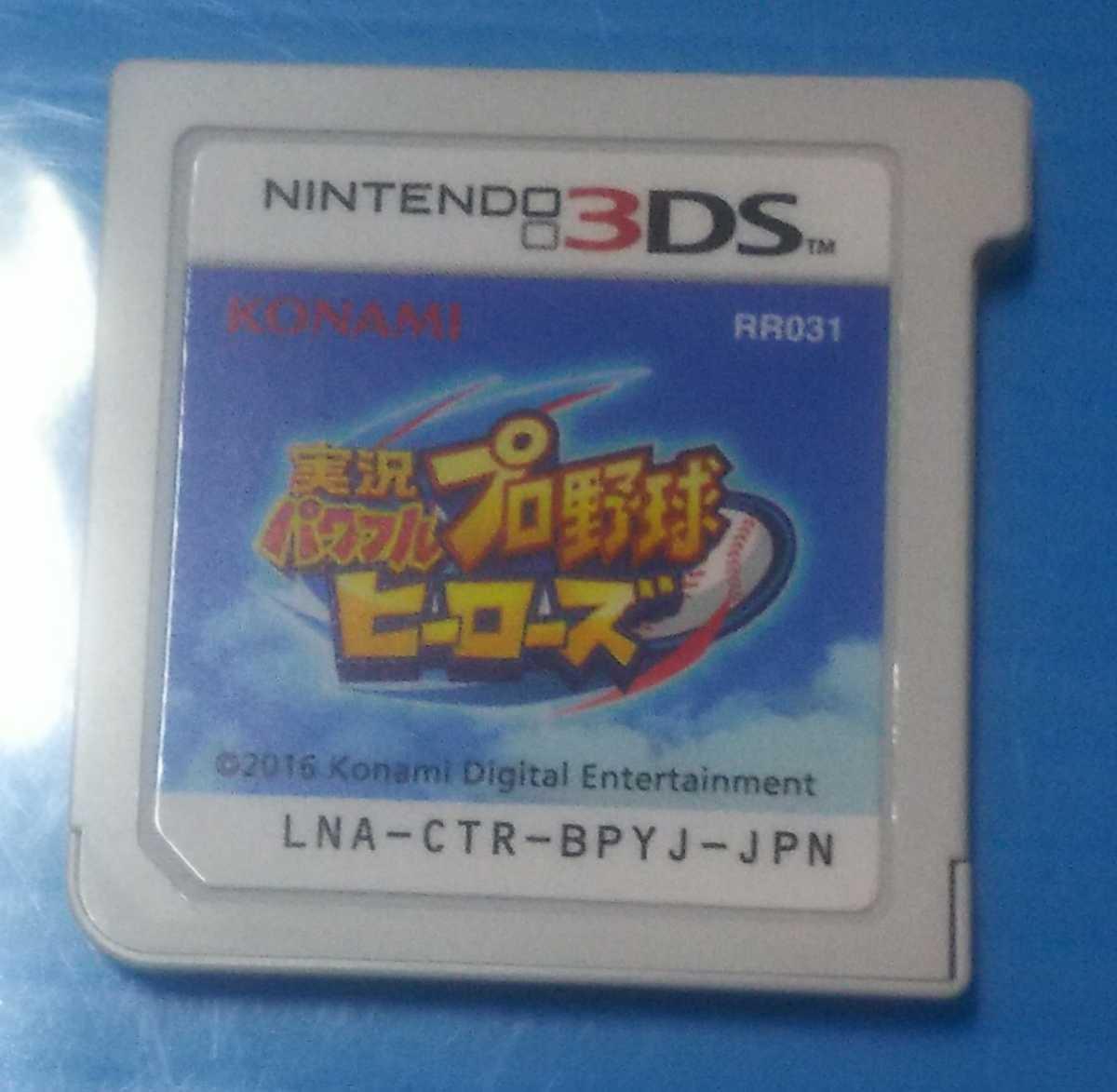 3DS 実況パワフルプロ野球ヒーローズ ソフトのみ/NDS パワプロ