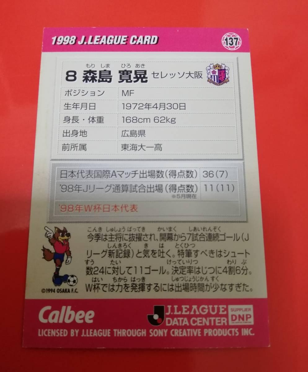 カルビー サッカー Jリーグカード セレッソ大阪 森島寛晃 1998(137) 送料63円_画像2