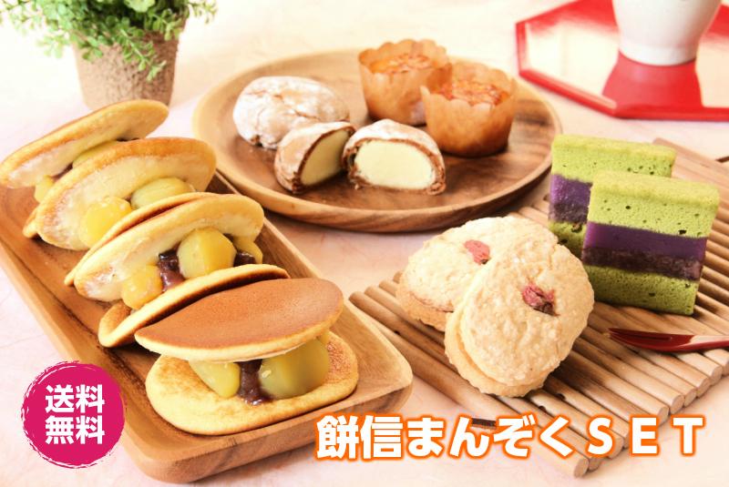 餅信人気の和菓子を詰め合わせにしました☆  和菓子 スイーツ ギフト 送料込み 餅信まんぞくSET_画像1