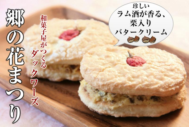 餅信人気の和菓子を詰め合わせにしました☆  和菓子 スイーツ ギフト 送料込み 餅信まんぞくSET_画像2
