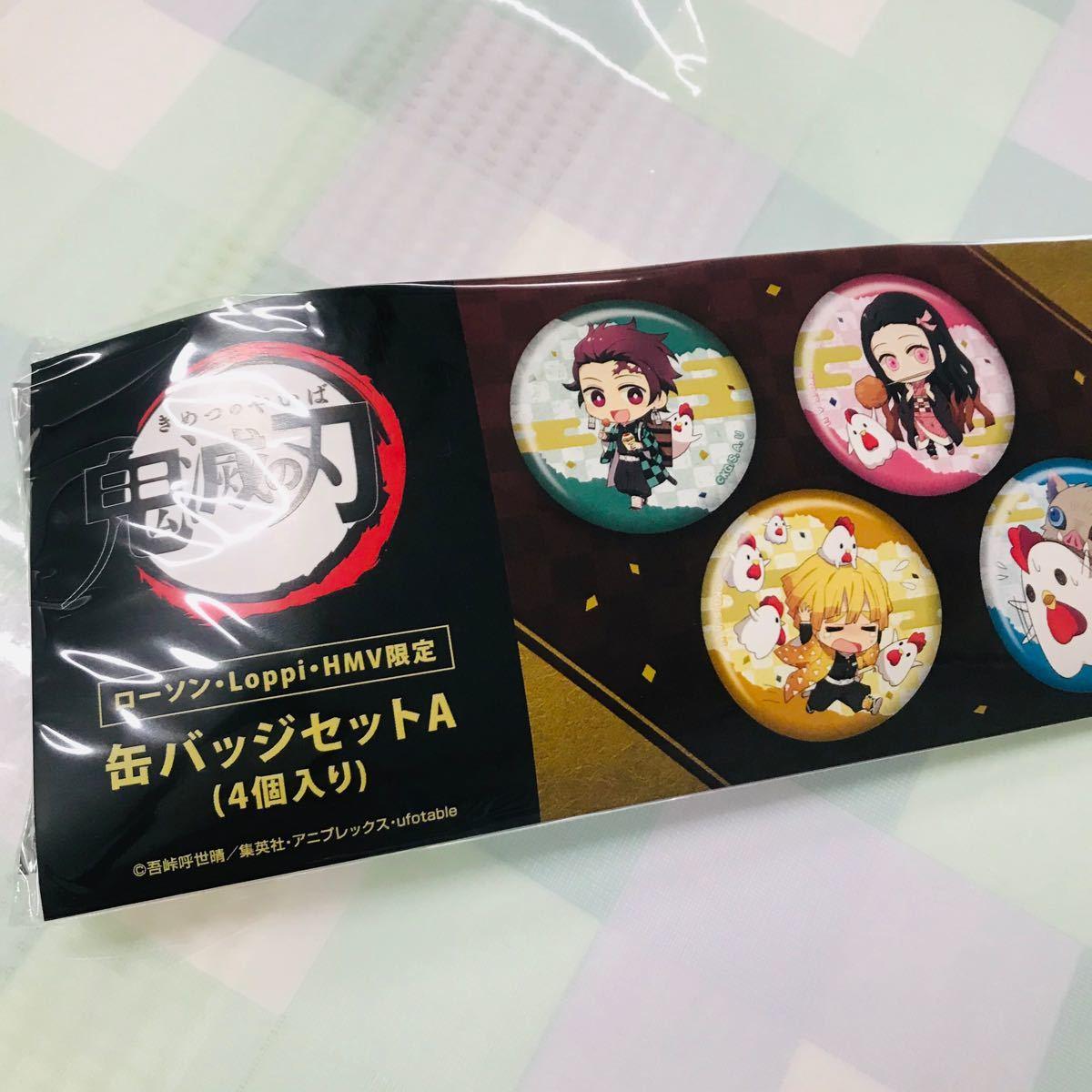 鬼滅の刃 缶バッジ4個セットA【ローソン・Loppi・HMV限定】