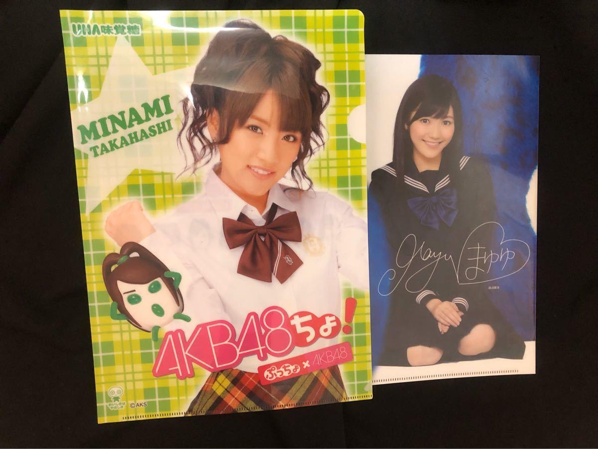 AKB48 クリアファイル