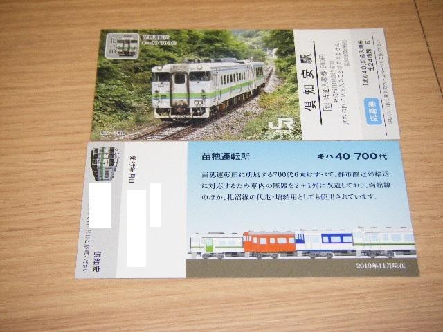JR北海道 北の40 記念入場券 倶知安駅発売分1枚応募券付_画像1