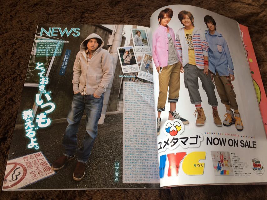 ★「Myojo」2011年6月号 関ジャニ∞表紙 嵐・NEWS・Hey!Say!JUMP・NYC・KAT-TUN・キスマイ・A.B.C-Zなど★_画像4