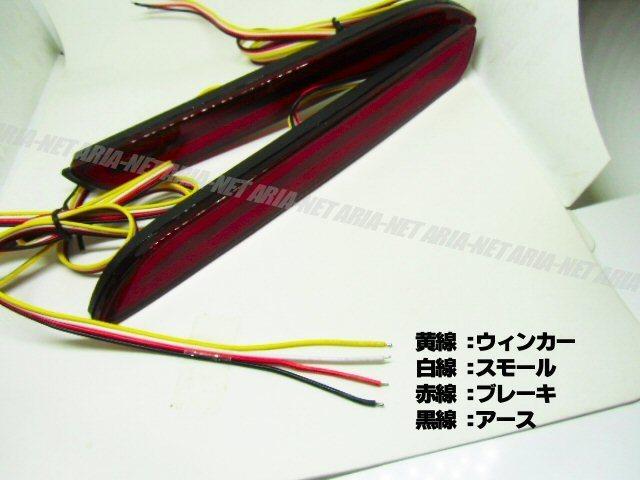 トヨタ ダイハツ ファイバー LED リフレクター 流れるウィンカー シーケンシャル/テールランプ 20/30 ヴェルファイア/アルファード B_画像6