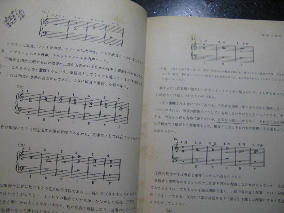和声学 下総完一 音楽之友社 S51年6版 よごれカビ 01_画像6