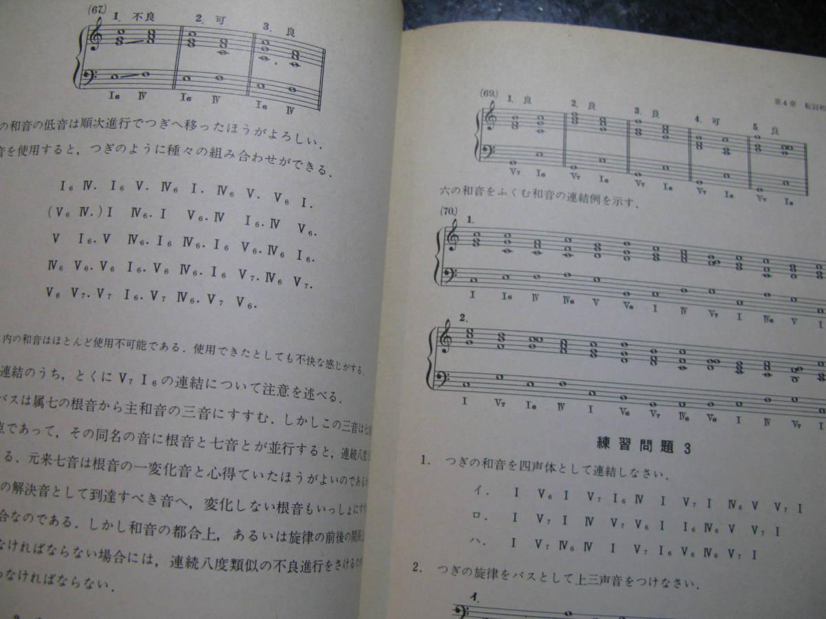和声学 下総完一 音楽之友社 S51年6版 よごれカビ 01_画像7