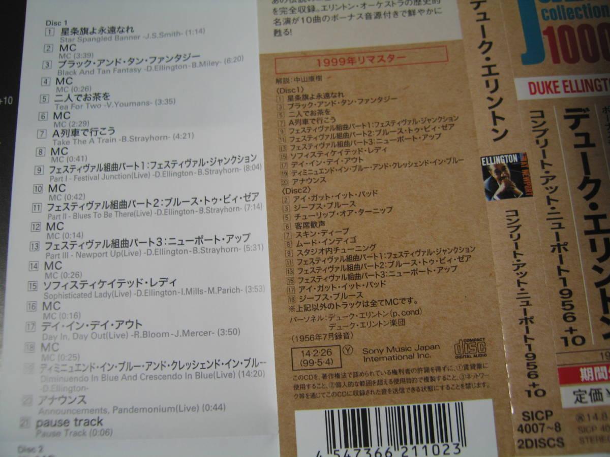 無傷日本盤CD2枚 デューク・エリントン 最盛期 Live 完全版ニューポート1956 オールスターメンバーDuke Ellington Complete At Newport/lt_画像2