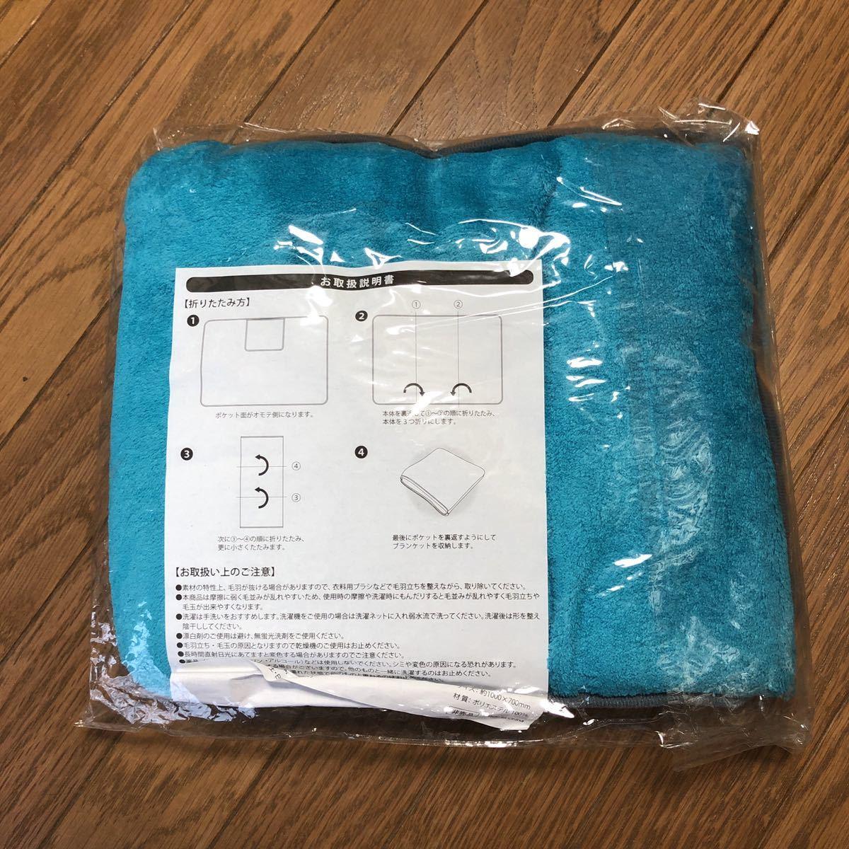 ブランケット ブルー 100X70cm