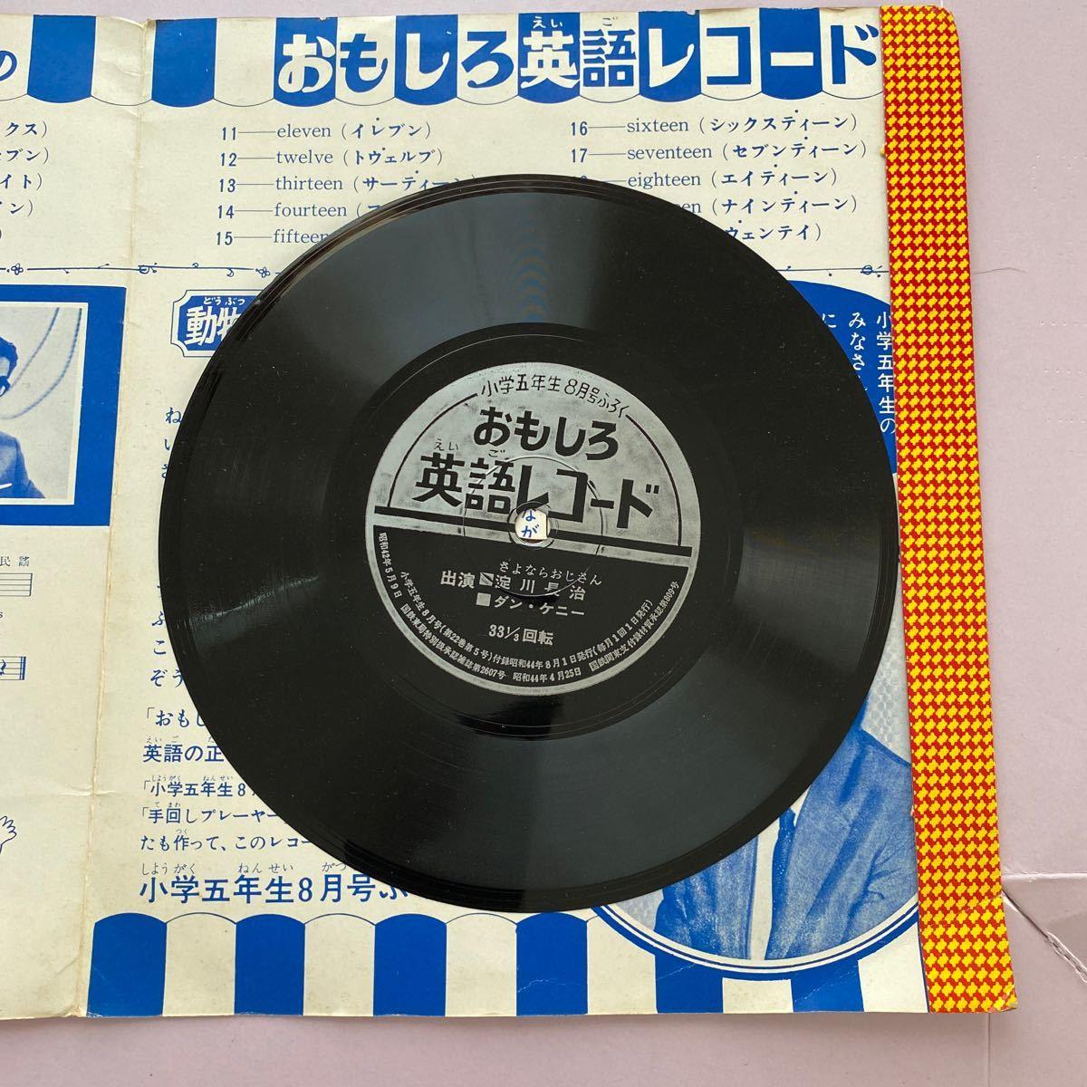 ソノシート 小学5年生 昭和44年8月号 付録 小学校 淀川長治のおもしろ英語レコード さよなら!さよなら!おじさんのおもしろ英語レコード_画像3