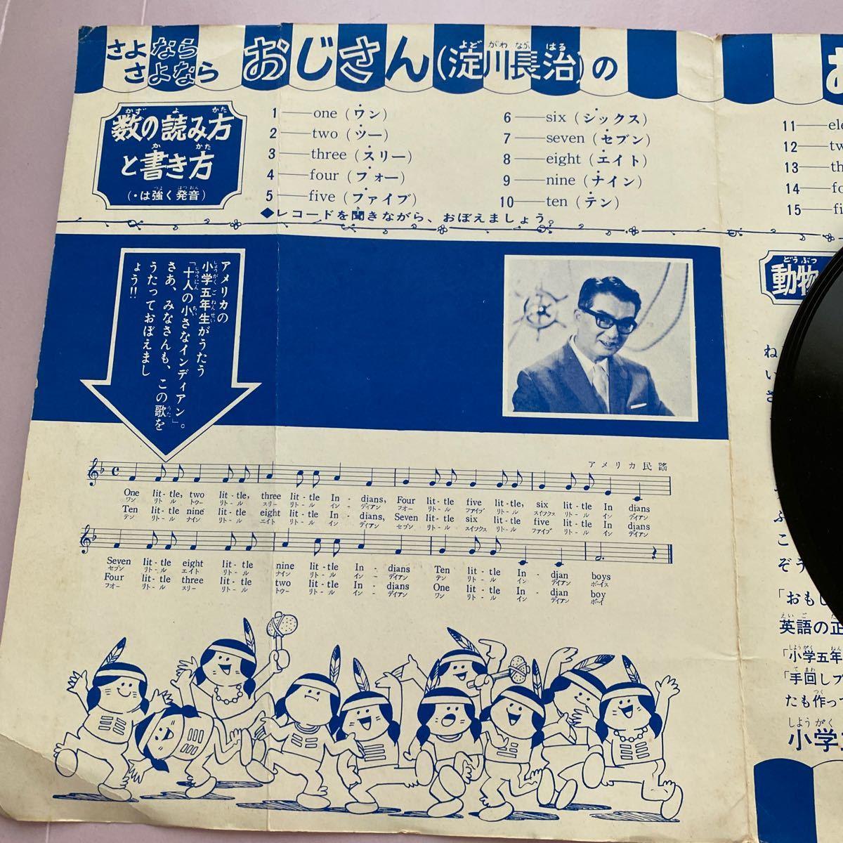 ソノシート 小学5年生 昭和44年8月号 付録 小学校 淀川長治のおもしろ英語レコード さよなら!さよなら!おじさんのおもしろ英語レコード_画像4