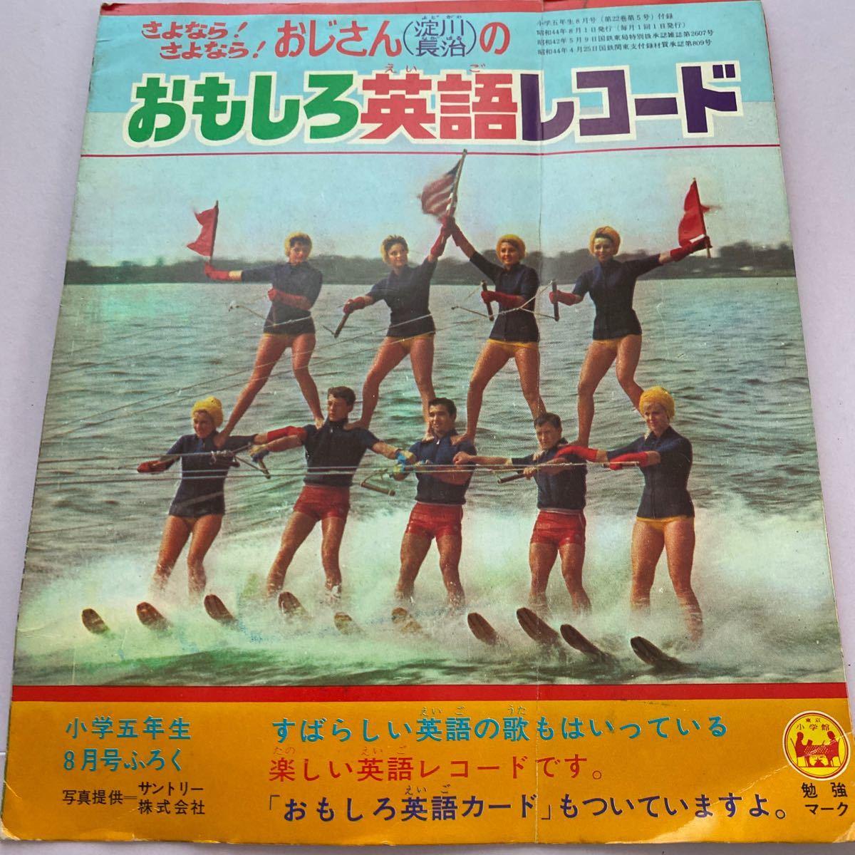 ソノシート 小学5年生 昭和44年8月号 付録 小学校 淀川長治のおもしろ英語レコード さよなら!さよなら!おじさんのおもしろ英語レコード_画像1