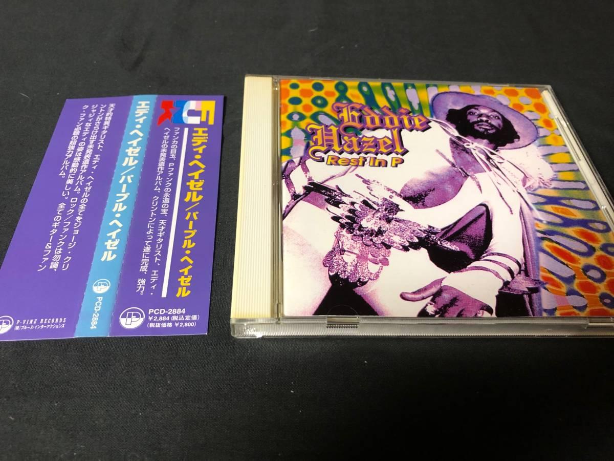 Eddie Hazel - REST IN P パープルヘイゼル CD / 激レア 日本盤 帯・解説付 Funkadelic