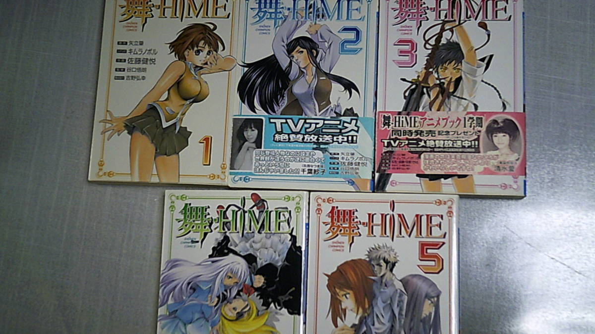【即決】舞・HIME 全巻セット(全5巻) 少年チャンピオンコミック_画像1