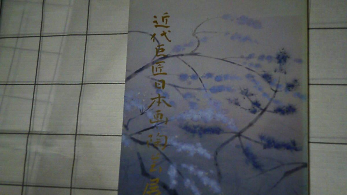 【即決 送料無料♪】『近代巨匠日本画・陶芸展』 1981 昭和56 日本橋三越 当時物 貴重 レア資料 美術 図録 工芸_画像1