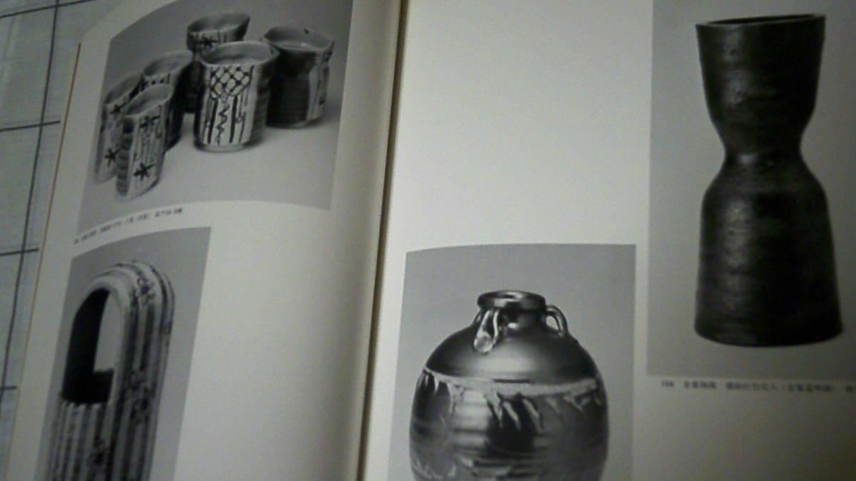 【即決 送料無料♪】『近代巨匠日本画・陶芸展』 1981 昭和56 日本橋三越 当時物 貴重 レア資料 美術 図録 工芸_画像9