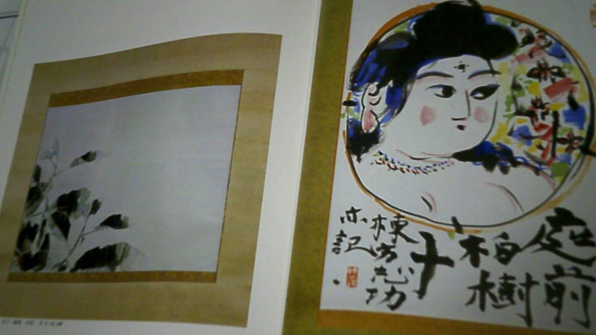 【即決 送料無料♪】『近代巨匠日本画・陶芸展』 1981 昭和56 日本橋三越 当時物 貴重 レア資料 美術 図録 工芸_画像5