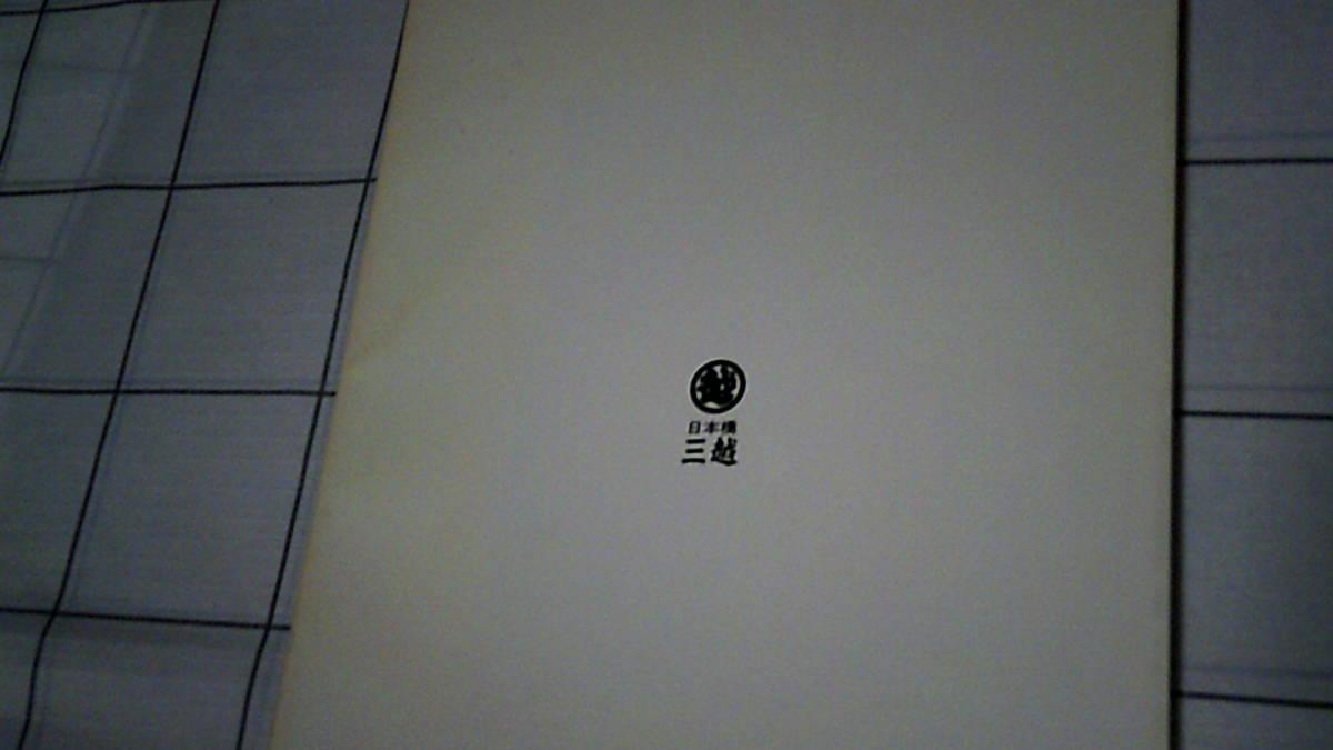 【即決 送料無料♪】『近代巨匠日本画・陶芸展』 1981 昭和56 日本橋三越 当時物 貴重 レア資料 美術 図録 工芸_画像2