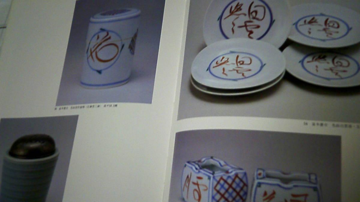 【即決 送料無料♪】『近代巨匠日本画・陶芸展』 1981 昭和56 日本橋三越 当時物 貴重 レア資料 美術 図録 工芸_画像7