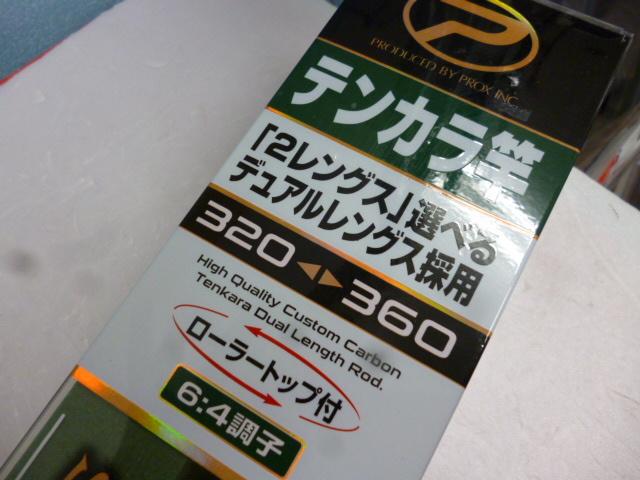 【新品】プロックス★テンカラ竿320-360★未記入保証書有_画像2