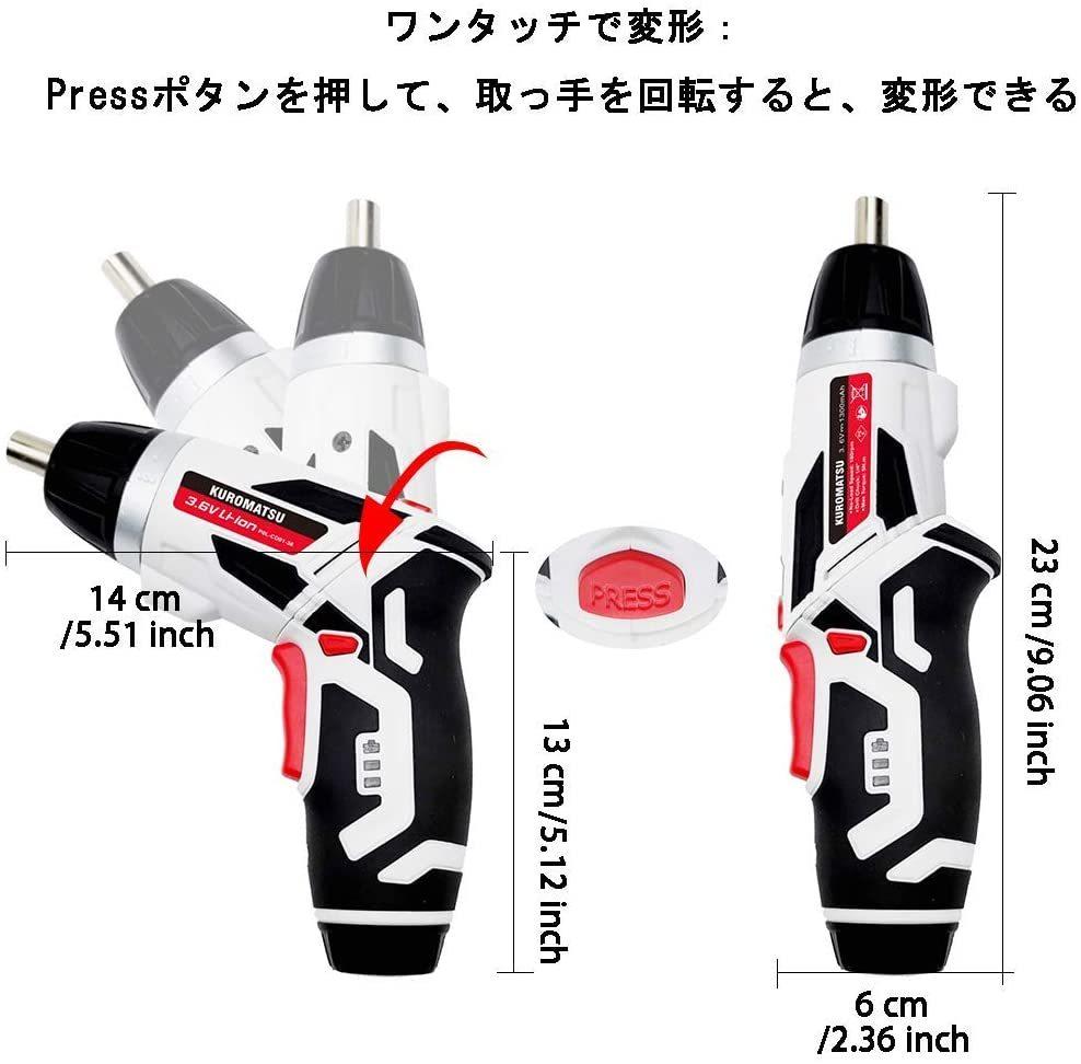 【限定1点】電動ドライバー 電動ドリル 44本ビット1本延長棒 正逆転切り替え トルク調整可 LEDライト付き USB充電ケーブル付き Kuromatsu_画像5