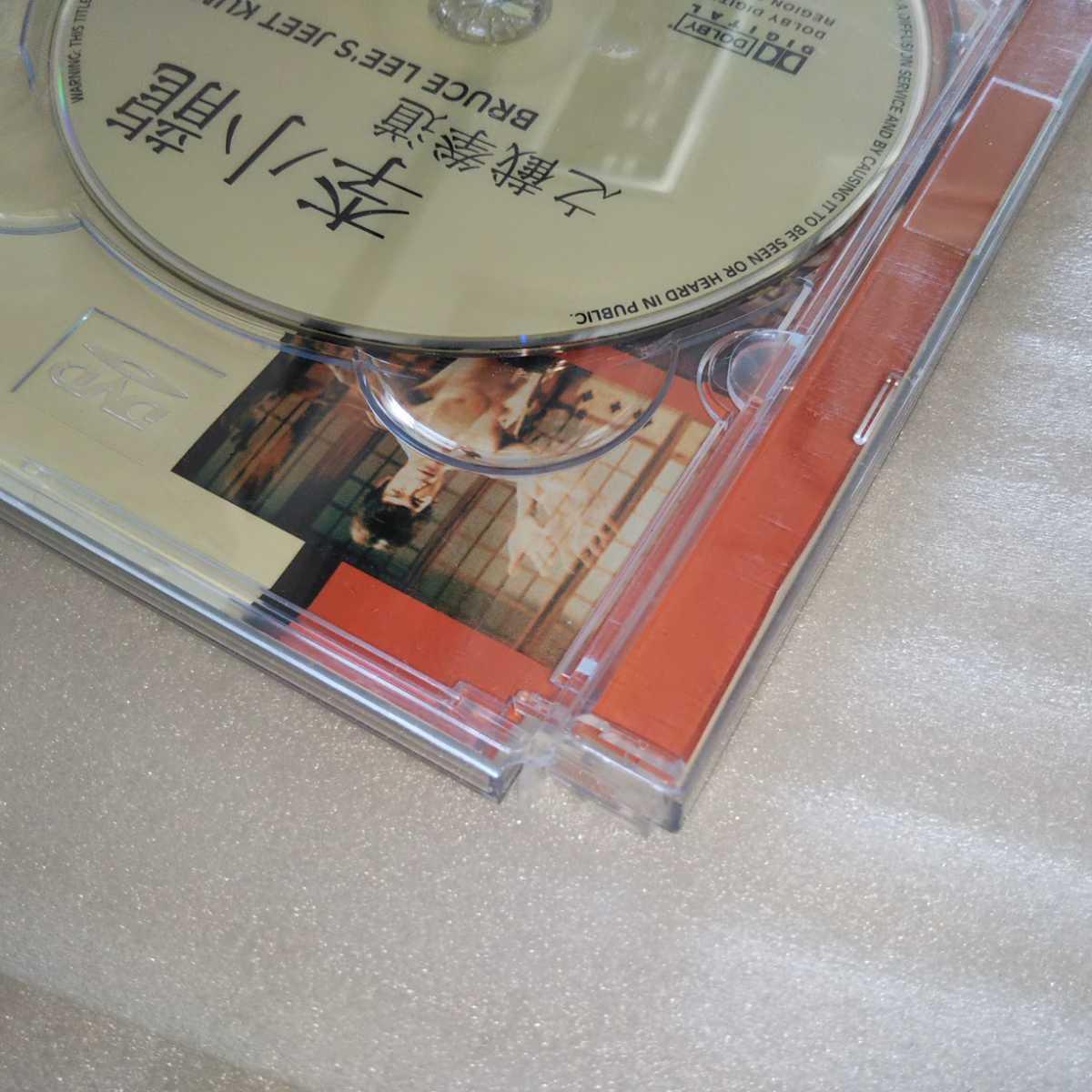ブルース・リー BRUCE LEE'S JEET KUNE DO 香港盤DVD ジークンドー 李小龍之截拳道 ブランドン・リー ダン・イノサント カンフー ケース難_画像4