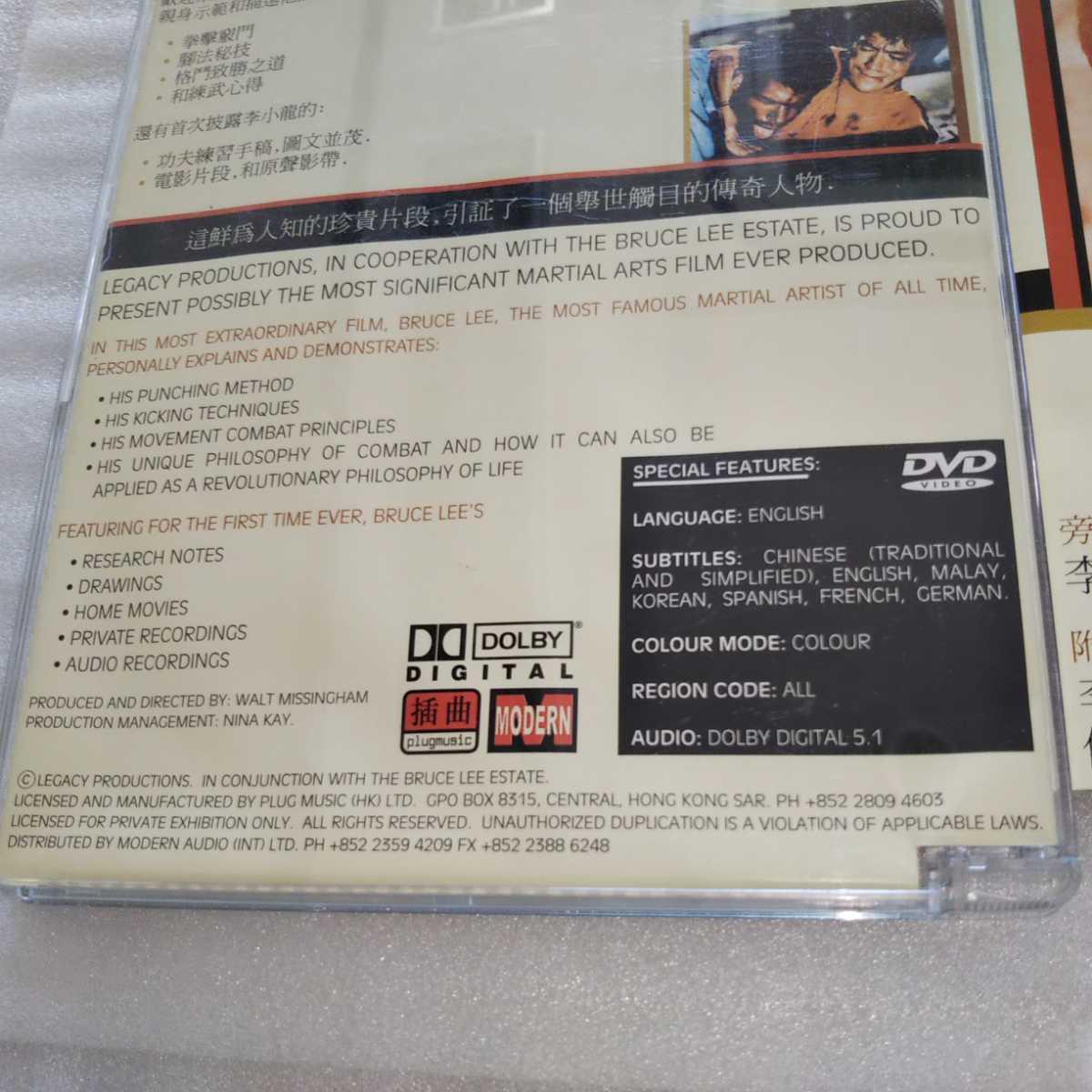 ブルース・リー BRUCE LEE'S JEET KUNE DO 香港盤DVD ジークンドー 李小龍之截拳道 ブランドン・リー ダン・イノサント カンフー ケース難_画像9