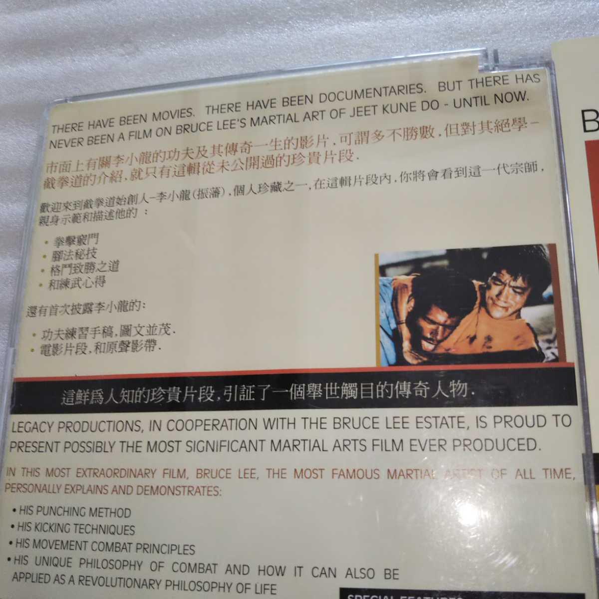 ブルース・リー BRUCE LEE'S JEET KUNE DO 香港盤DVD ジークンドー 李小龍之截拳道 ブランドン・リー ダン・イノサント カンフー ケース難_画像8