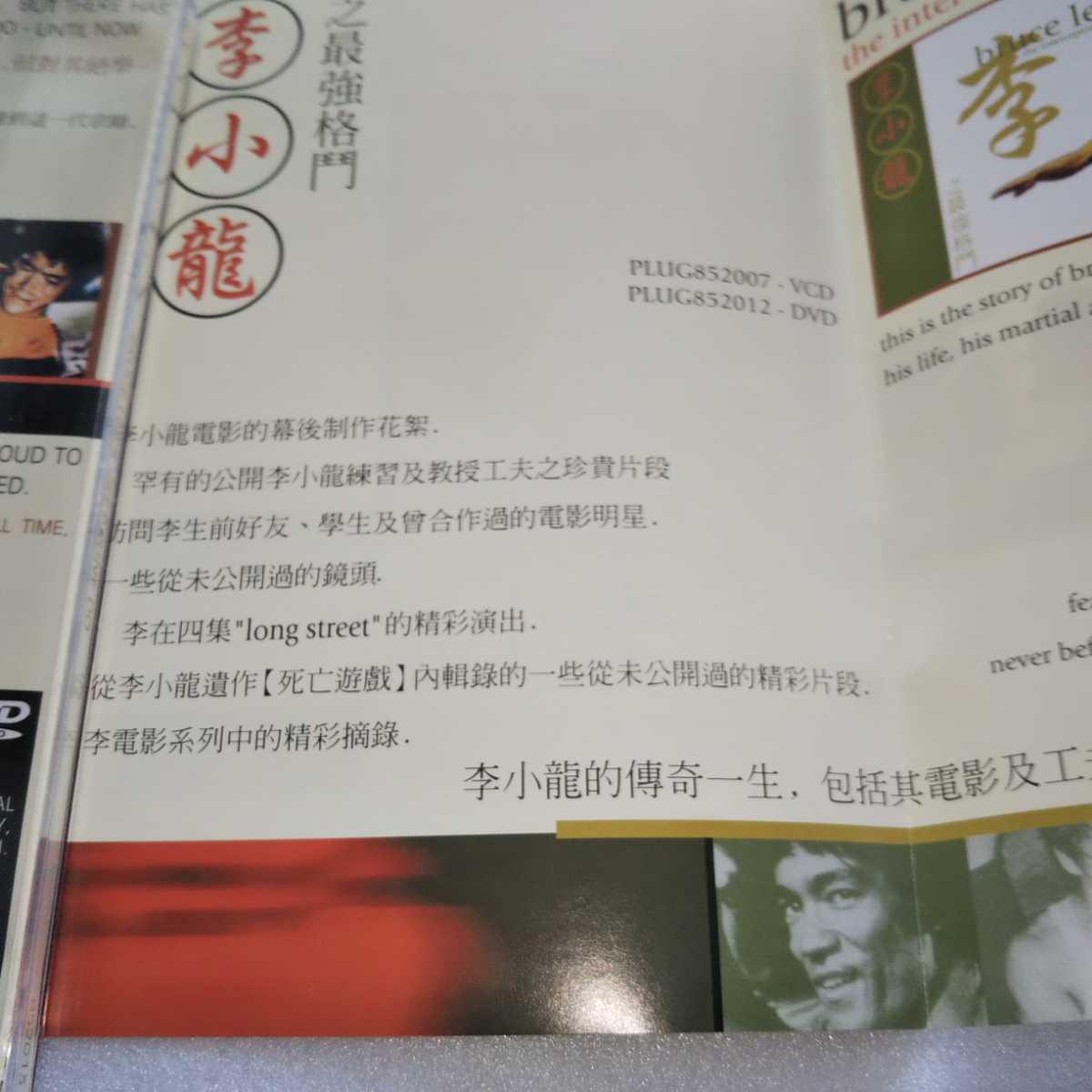 ブルース・リー BRUCE LEE'S JEET KUNE DO 香港盤DVD ジークンドー 李小龍之截拳道 ブランドン・リー ダン・イノサント カンフー ケース難_画像6