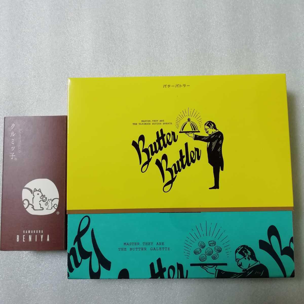 クルミッ子 バターバトラー ガレット お菓子 詰め合わせ 送料無料_画像1