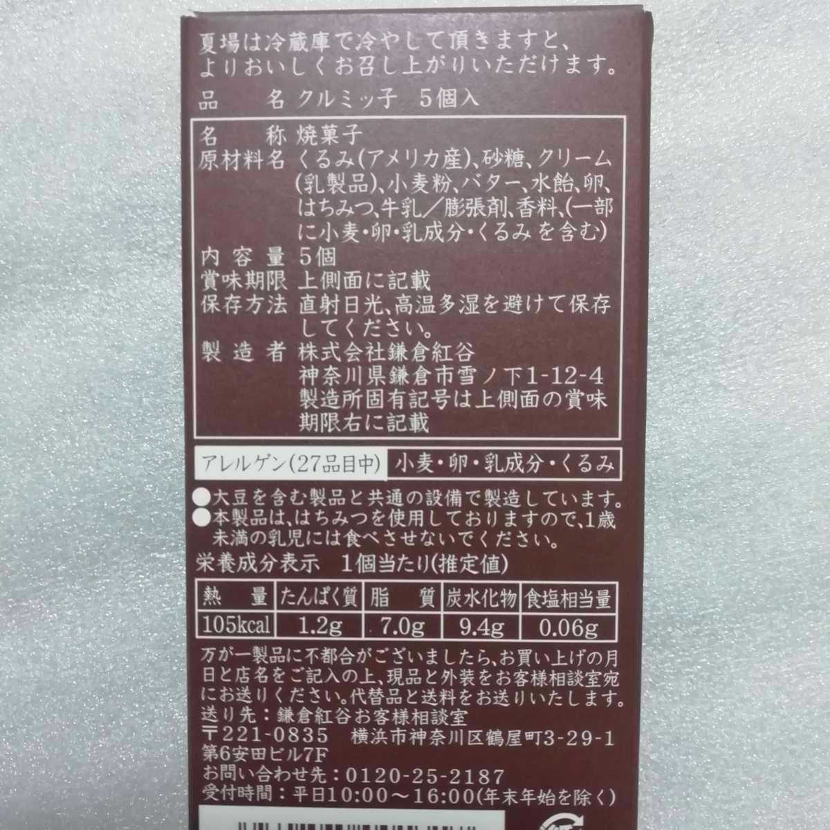 クルミッ子 バターバトラー ガレット お菓子 詰め合わせ 送料無料_画像3