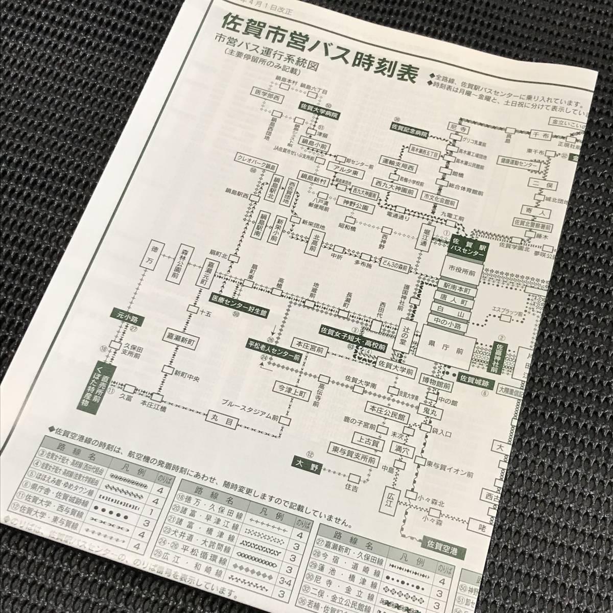 時刻 表 駅 佐賀