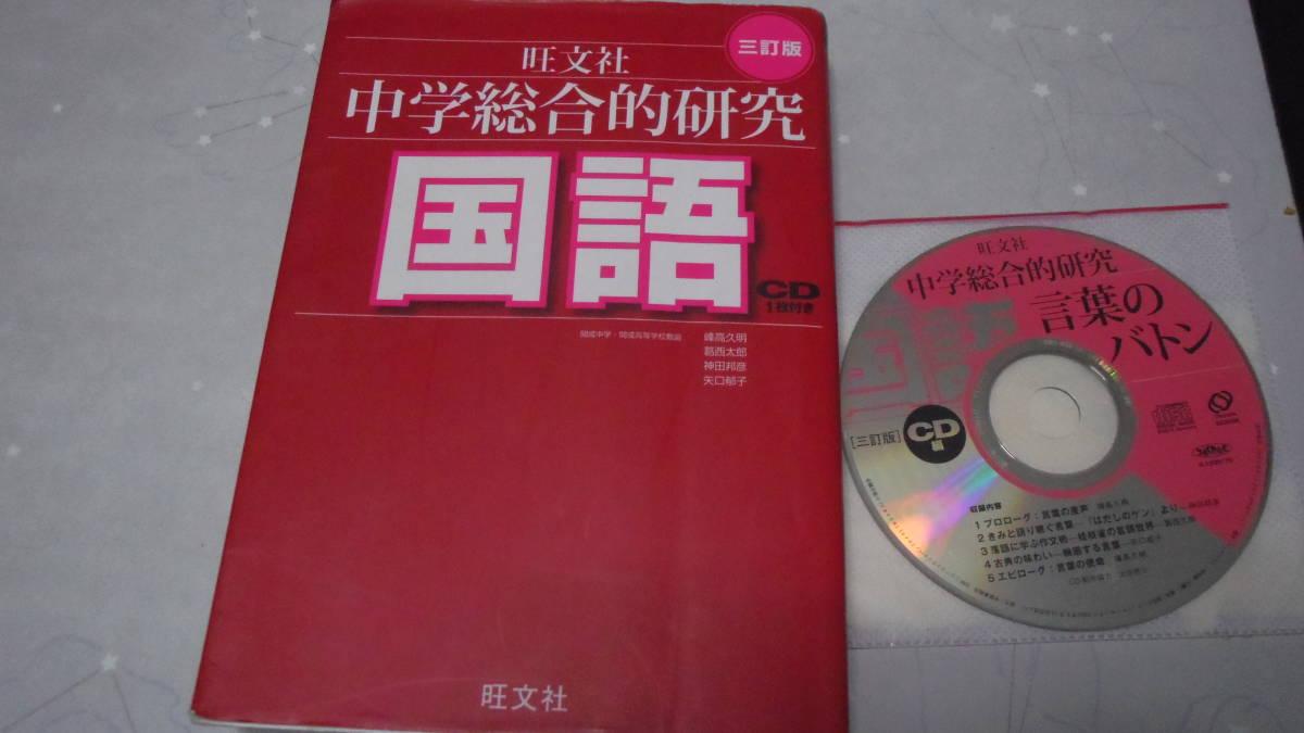●高校受験対策**参考書【中学3年 国語】CD付●「中学総合的研究」三訂版●旺文社