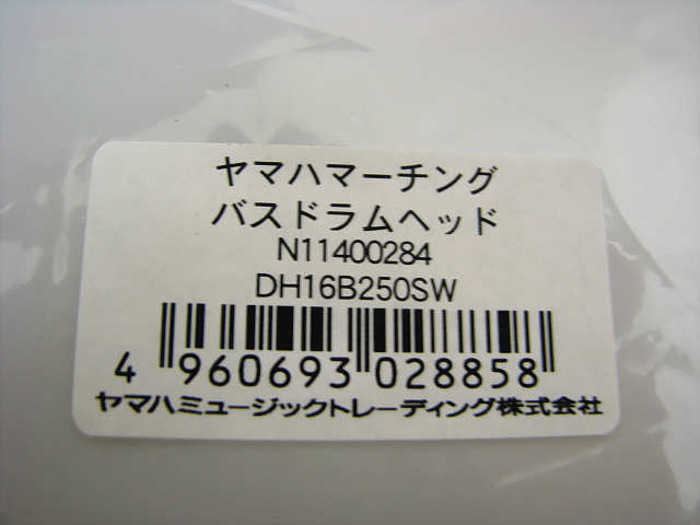 ・⑦未使用 ヤマハ DH16B-250SW 4個 まとめて 16インチ YAMAHA ヤマハ マーチング バスドラムヘッド_画像6