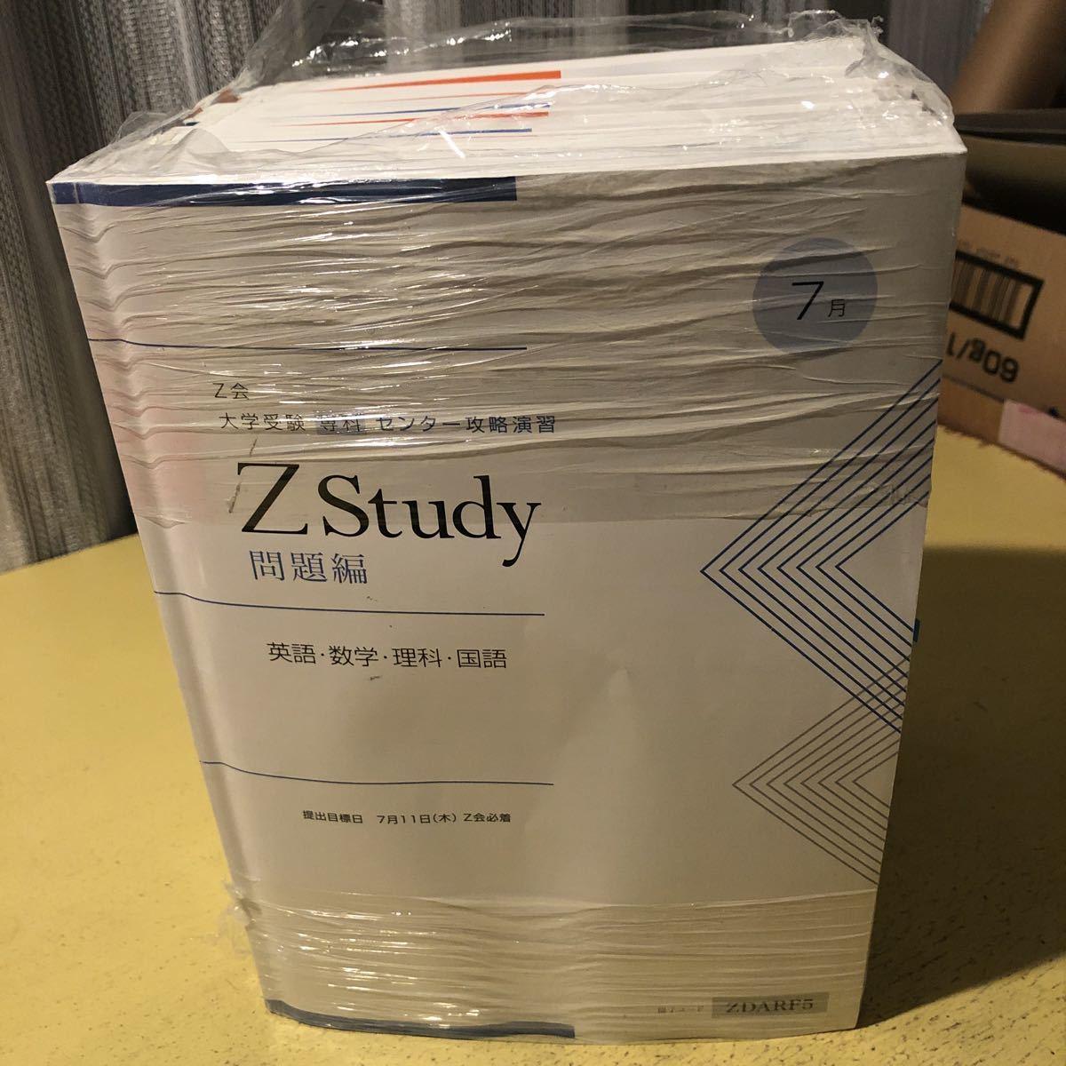 2004☆た00中☆ Z会 大学受験専科センター攻略演習 Z.Study 21冊セット 英語/数学/理科/国語 2019年 問題編/解答解説編