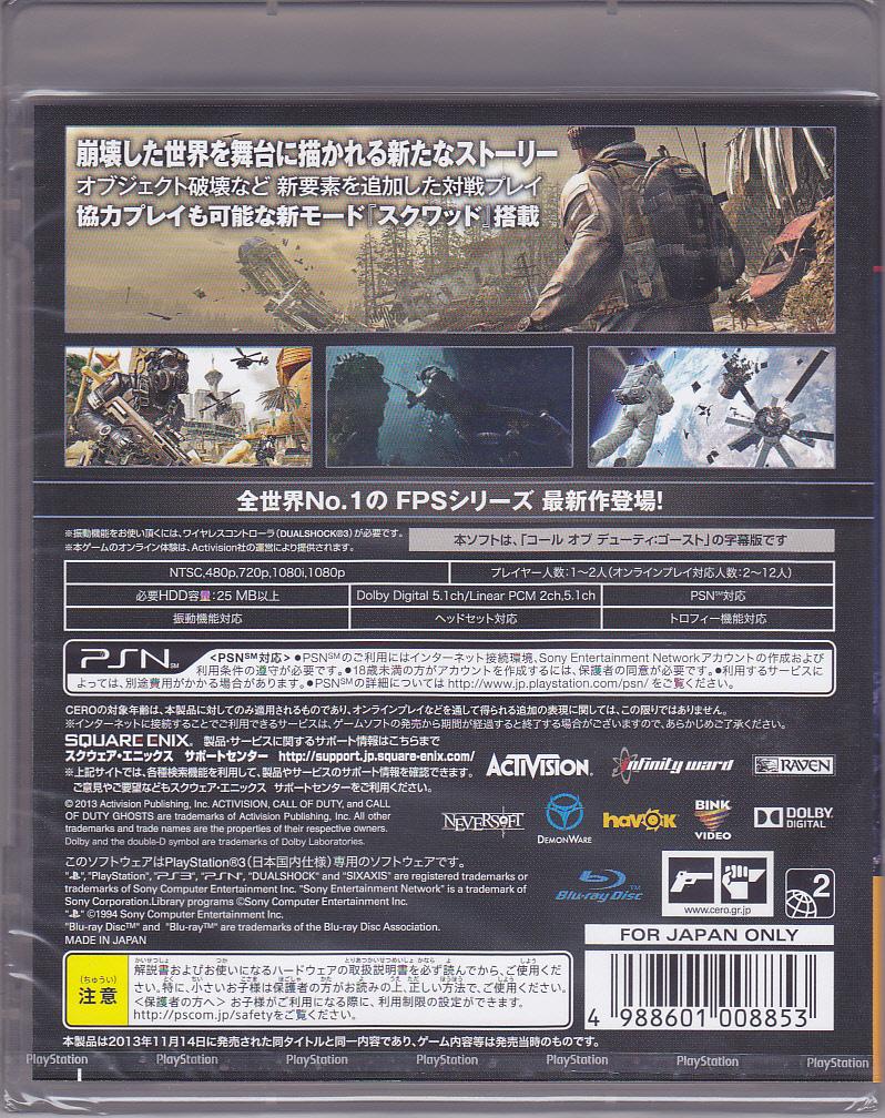 PS3 コールオブデューティ ゴースト 字幕版 ★新品未開封です_画像2
