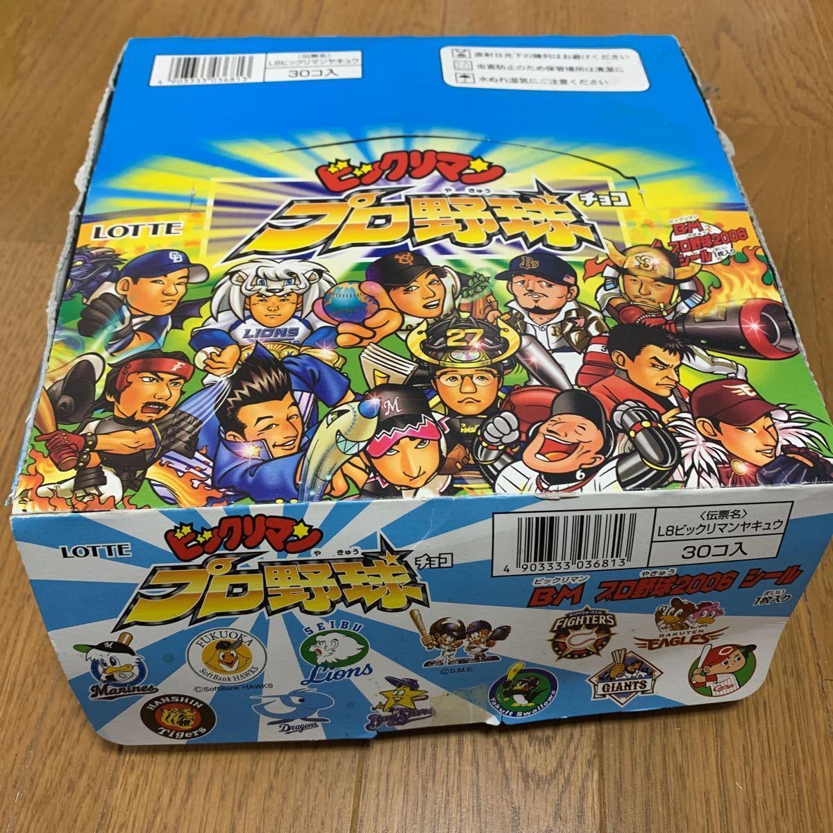 ロッテ ビックリマン プロ野球 2006 シール チョコ 未開封 25個 箱付き レア 当時もの コレクター マイナーシール_画像1