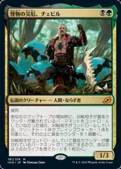 MTG IKO(イコリア:巨獣の棲処)怪物の災厄、チェビル/Chevill, Bane of Monsters(日本語版・数量3枚)_画像1