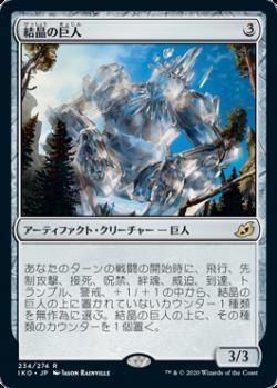 MTG IKO(イコリア:巨獣の棲処)結晶の巨人/Crystalline Giant(日本語版・数量3枚)_画像1