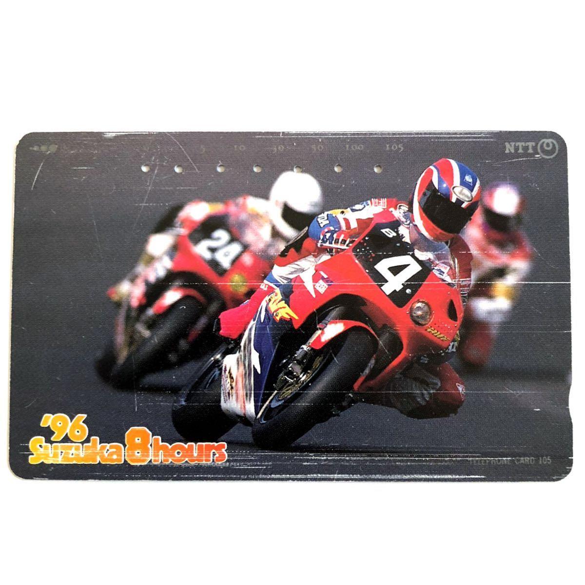 【使用済み・度数0・テレホンカード】 乗り物 『1996年 鈴鹿8時間耐久レース バイク』 1996年 同梱可 テレカ 8耐 Suzuka 8hours_画像1