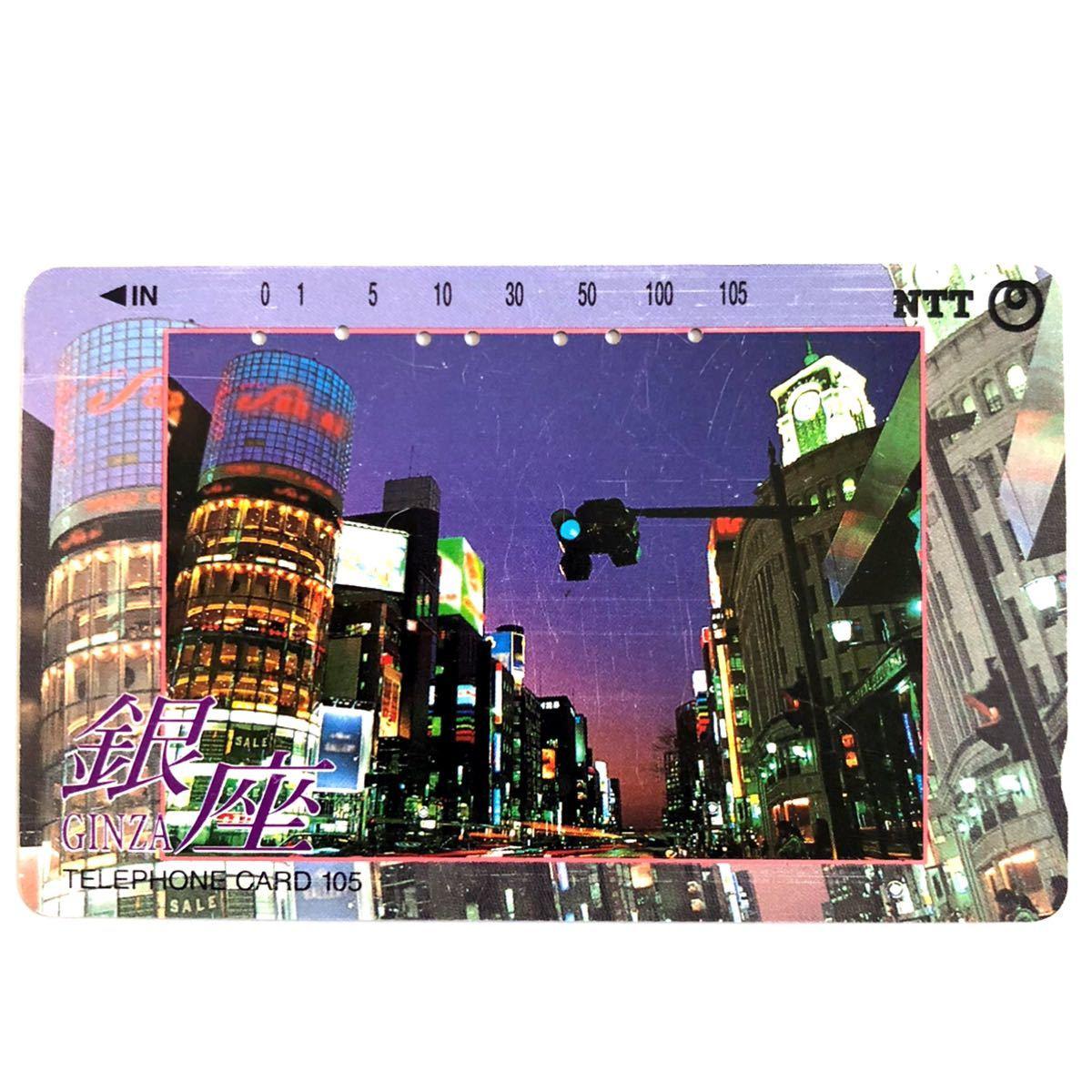 【使用済み・度数0・テレホンカード】 風景『銀座』 1994年 同梱可 テレカ_画像1