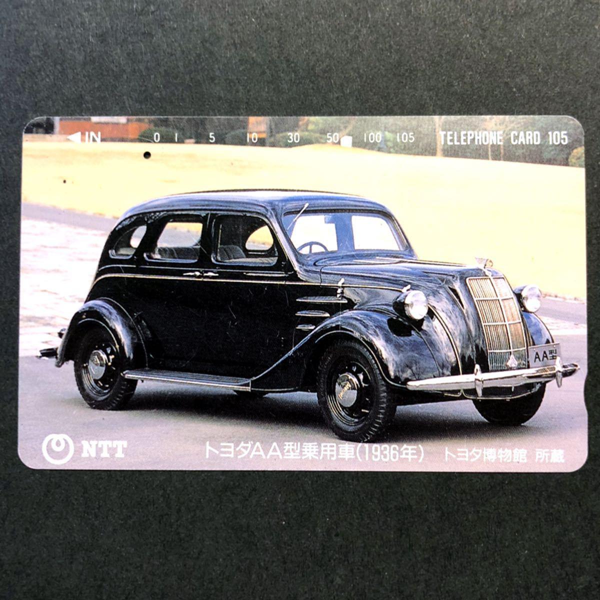 【使用済み・度数0・テレホンカード】 乗物・車 『トヨダAA型乗用車 1936年 (トヨタ博物館所蔵)』 1990年 テレカ 同梱可_画像1