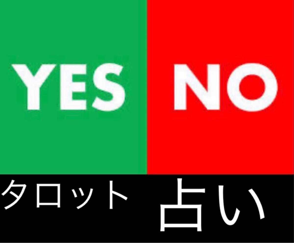 占い yes no