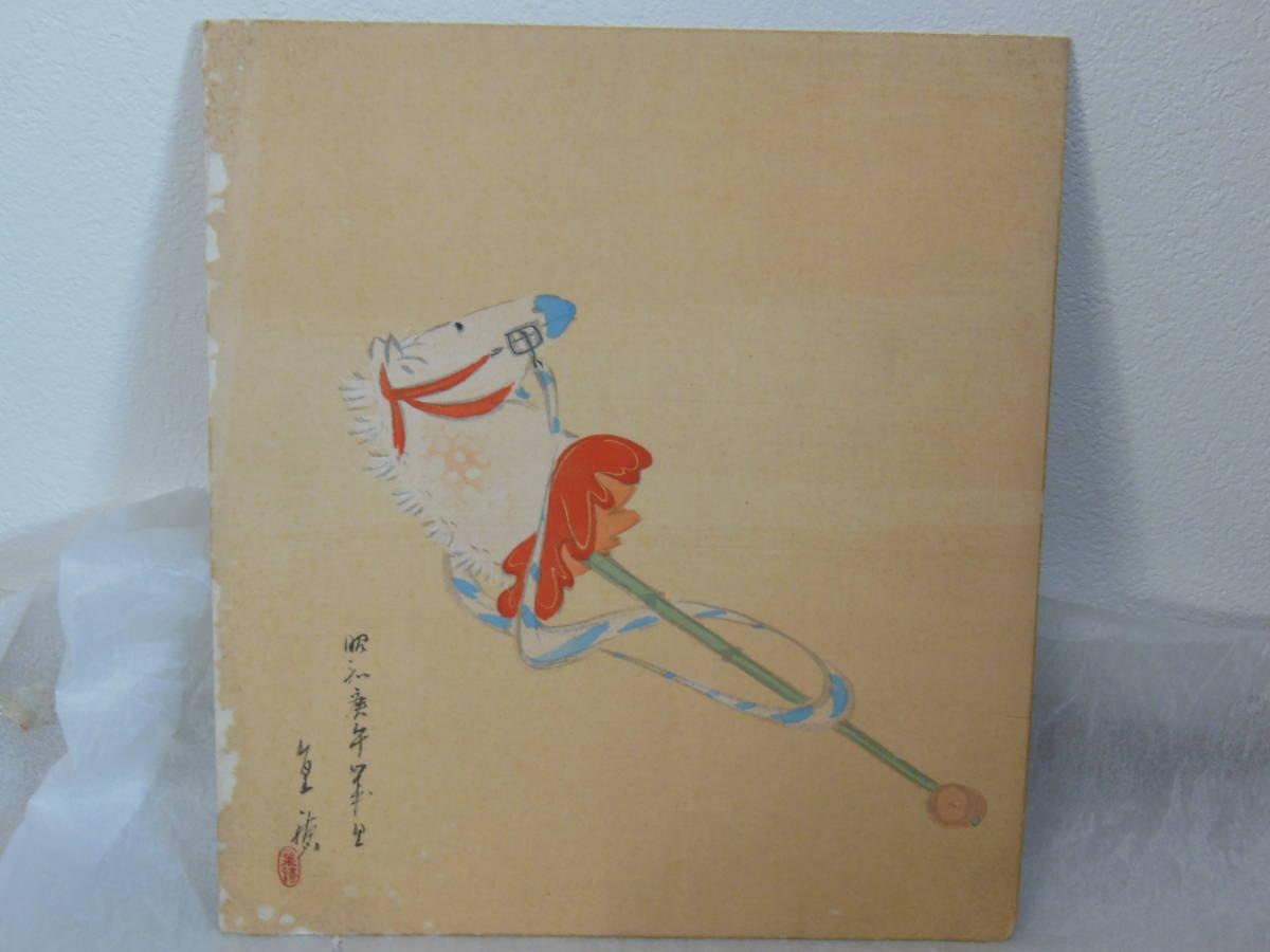 ●《 午子図 肉筆 色紙 》 絹本著色 昭和期 日本画 午 馬 干支 書画 書 掛け軸 茶道具 まくり_画像1