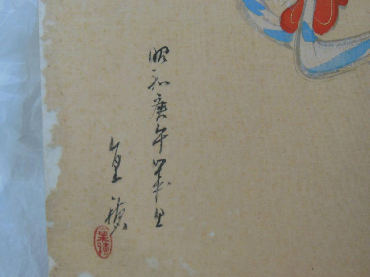 ●《 午子図 肉筆 色紙 》 絹本著色 昭和期 日本画 午 馬 干支 書画 書 掛け軸 茶道具 まくり_画像2