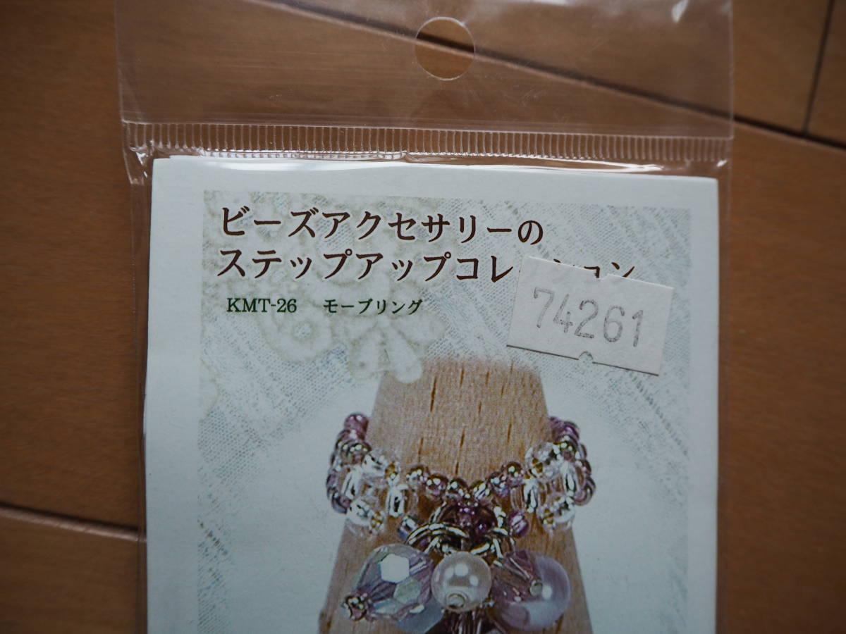 ビーズアクセサリーのステップアップコレクション☆モーブリング☆ハンドメイド手作り☆ビーズキット