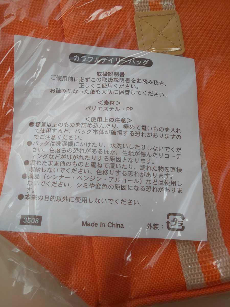 未開封 未使用 ランチバッグ オレンジ_画像3